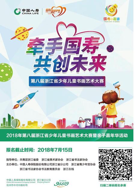 """""""牵手国寿 共创未来"""" 第八届浙江省少年儿童书画大赛"""