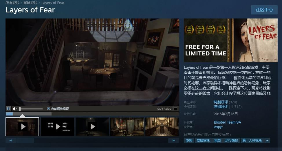 Steam喜加一 原价68元的《层层恐惧》免费领取