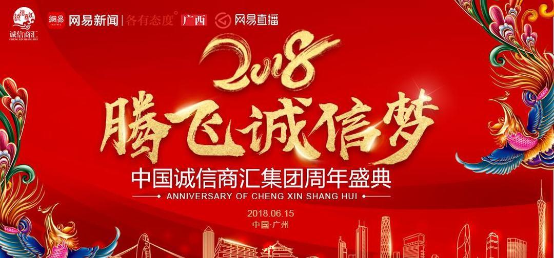 2018年中国诚信商汇集团周年盛典