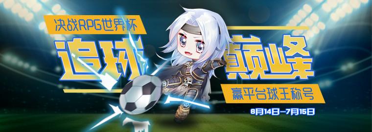 决战RPG世界杯 赢魔兽官方对战平台球王称号