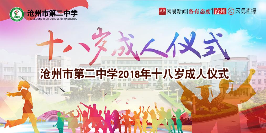 沧州市第二中学2018年十八岁成人仪式
