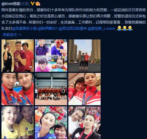 上海女排4员大将退役 前国手张磊:太多不舍望安好