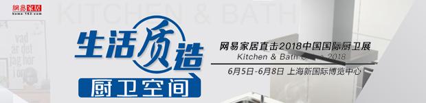 中国国际厨卫展