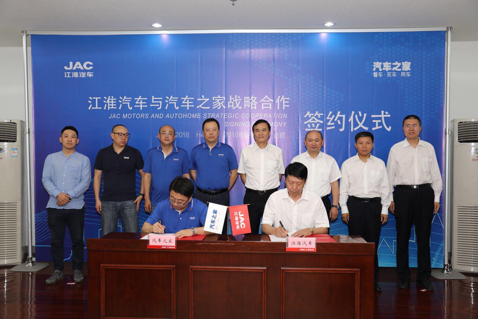 汽车之家与江淮汽车签署战略合作协议