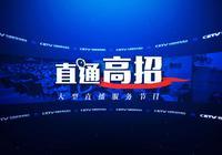 中国教育电视台将推出《直通高招》 大型节目 网易教育全程同步直播
