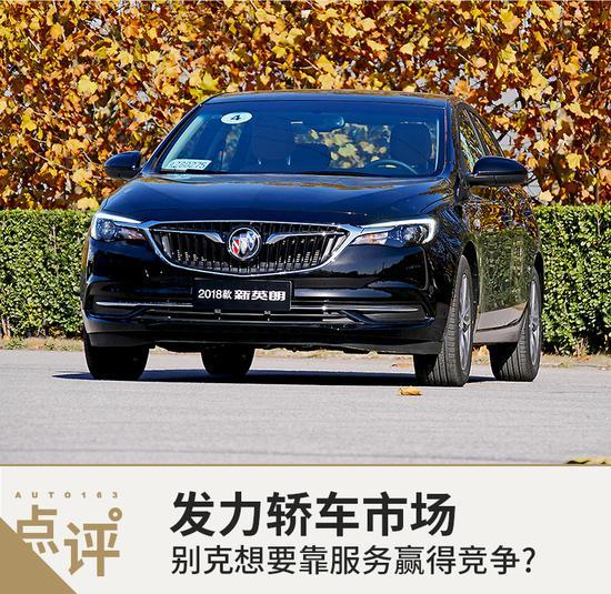 发力轿车市场 别克想要靠服务赢得竞争?
