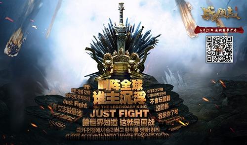 6月21日《战国志》新朝代开启