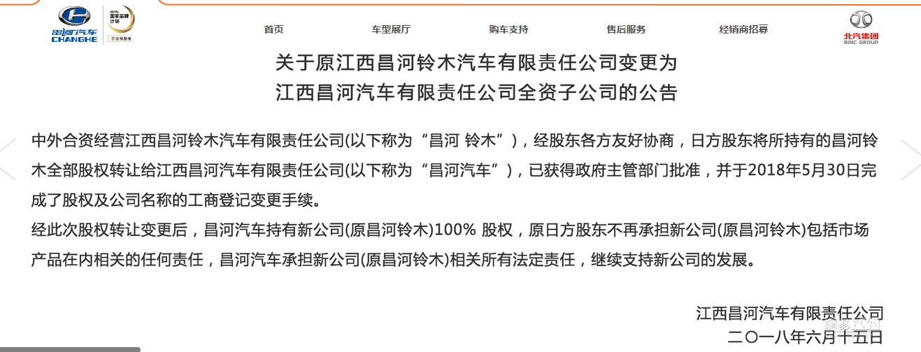 铃木正式撤资 昌河将获合资公司100%股权