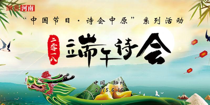 中国节日·诗会中原之2018端午诗会