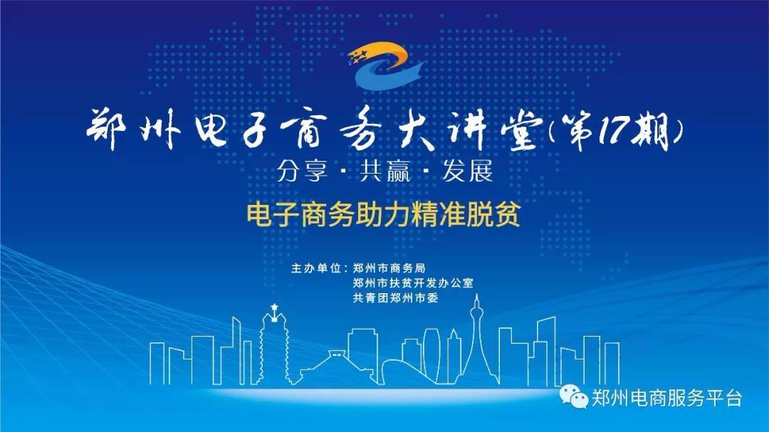电商大咖齐聚,共话精准扶贫 ——第17期郑州电子商务大讲堂成功
