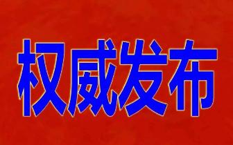 违纪|海丰县公安局国内安全保卫大队大队长被留置