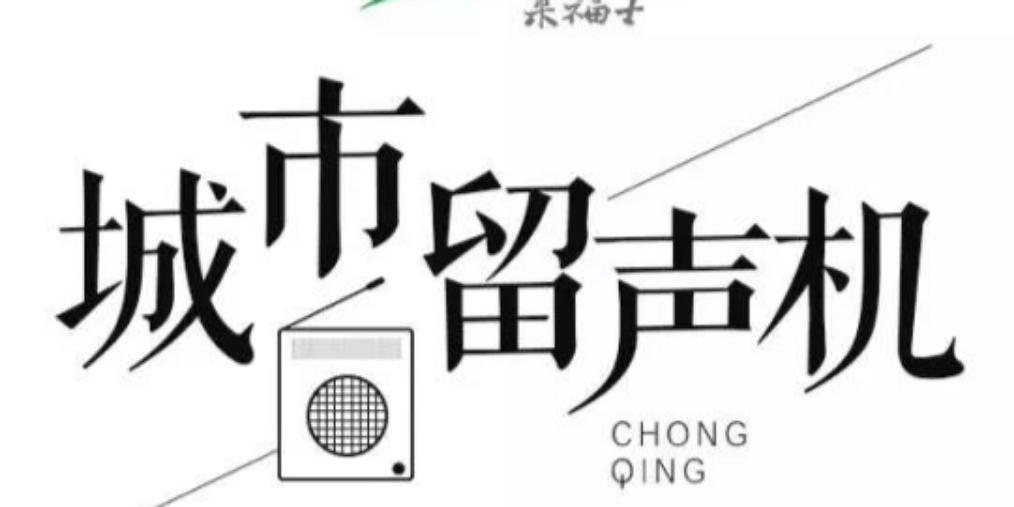 重庆崽儿,你是否认真听过城市声音?