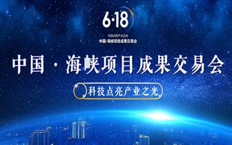 第十六届中国·海峡项目成果交易会