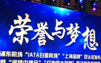 【迎进博 打品牌】浦东机场:旅客感受是第一感受!