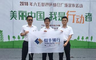恒丰银行泉州分行 积极参加六五世界环境日宣传活动