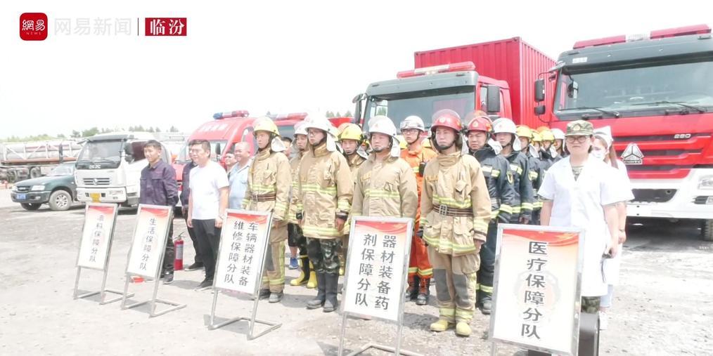 临汾市消防支队开展战勤保障演练活动