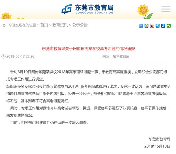 东莞教育局通报高考泄题 基本判定不符合泄题特