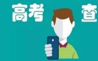 广西今年取消发放高考成绩单 考生可网上或声讯查分
