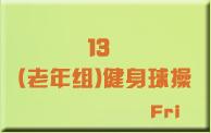 13(老年组健身球操)