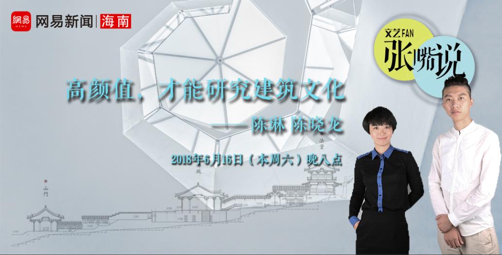 陈琳 陈晓龙:高颜值,才能研究建筑文化