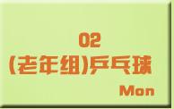 02(老年组)乒乓球