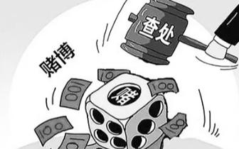 福州警方破获涉赌案件1702起 查获嫌疑人4766名