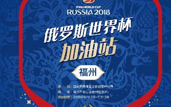 """福州去哪看世界杯?当然是央视首款线下观赛平台""""俄罗"""