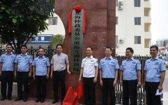 广西首个道路交通仲裁院在北海市成立了!