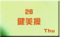 26健美操