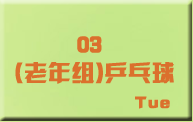 (老年组)03乒乓球
