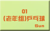 01(老年组)乒乓球