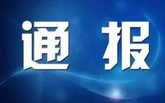 """闽通报5起党员干部涉黑涉恶腐败和充当""""保护伞""""案件"""