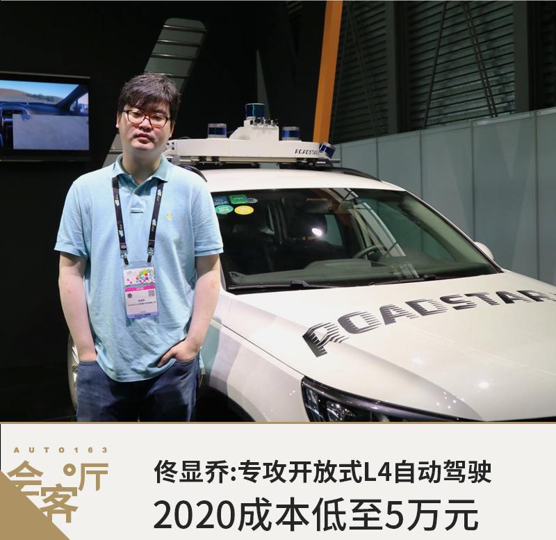 佟显乔:专攻开放式L4无人驾驶 2020成本低至5万元