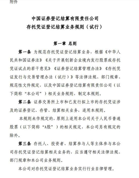 中国结算发布存托凭证登记结算业务规则(试行)