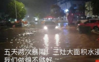 珠海一镇5天2次遭暴雨水浸 政府致歉文刷爆朋友圈
