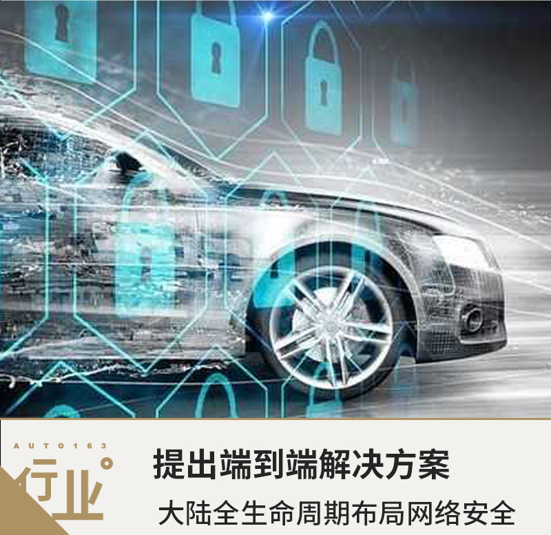 提端到端解决方案 大陆全生命周期布局汽车网络安全