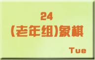 24(老年组)象棋