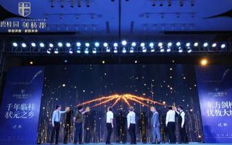 碧桂园·剑桥郡荣耀盛启 开创桂林学府教育新篇章