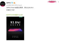 OPPO公布Find X屏占比达93.8% 史上最高屏占比