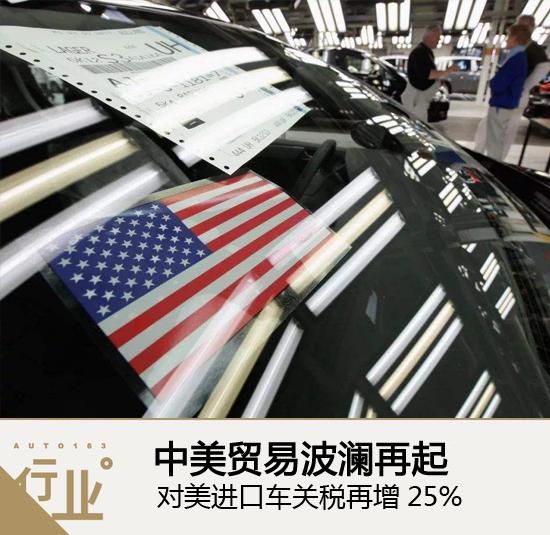 奔驰宝马再受牵连 对美进口车关税再次增税25%