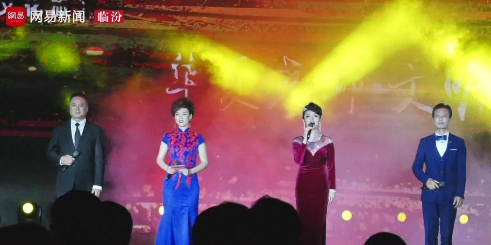 2018首届尧都文化旅游节圆满闭幕