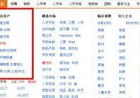 杭州约谈58同城等网上房源发布平台 严禁虚假房