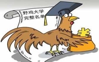 """注意!全国""""野鸡大学""""黑名单公布 广西居然有3所"""