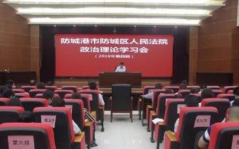 防城区法院召开2018年第四期政治理论学习会