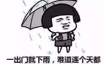 """广西又是雨雨雨!这个假期是要逼我在家发""""烂杂""""?"""