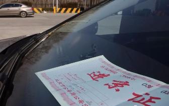唐山车主注意!外地车进京证每年将最多办12次