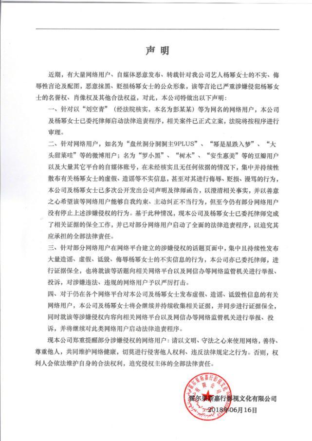 """杨幂工作室发声明起诉""""黑粉"""":网络不是法外之地"""