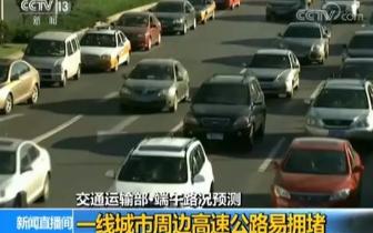 车主们注意了 端午假期 高速通行不免费!