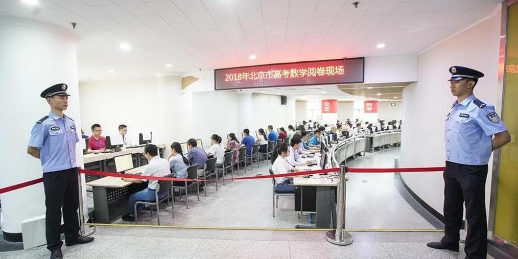 北京高考阅卷工作现场向媒体开放