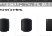 """苹果更新在线商店""""订单""""页面 造型更加现代"""